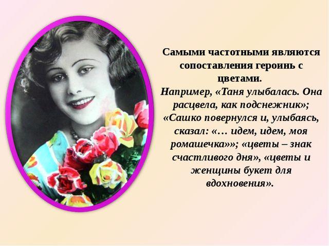 Самыми частотными являются сопоставления героинь с цветами. Например, «Таня у...