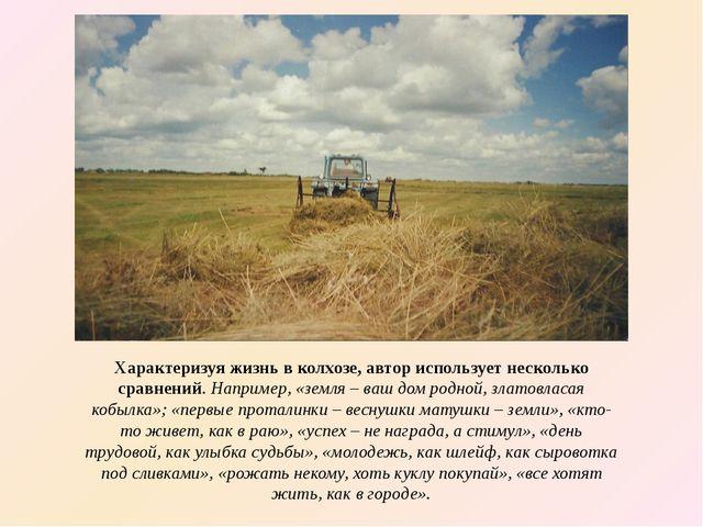 Характеризуя жизнь в колхозе, автор использует несколько сравнений. Например,...