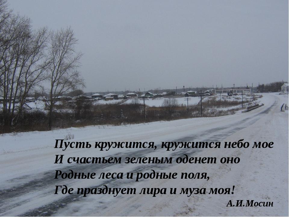 Пусть кружится, кружится небо мое И счастьем зеленым оденет оно Родные леса и...
