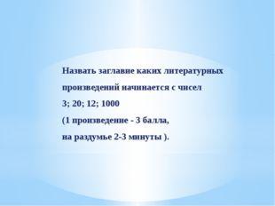 Назвать заглавие каких литературных произведений начинается с чисел 3; 20; 12