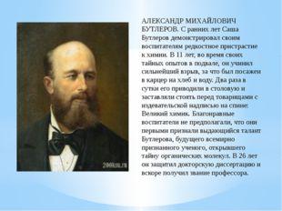 АЛЕКСАНДР МИХАЙЛОВИЧ БУТЛЕРОВ. С ранних лет Саша Бутлеров демонстрировал свои