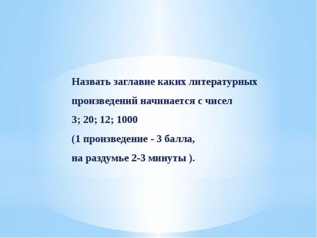 Назвать заглавие каких литературных произведений начинается с чисел 3; 20; 12...