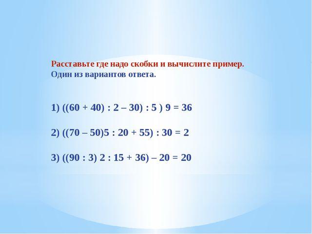 Расставьте где надо скобки и вычислите пример. Один из вариантов ответа. 1) (...