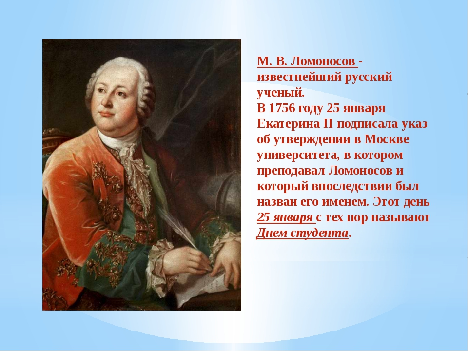 М. В. Ломоносов - известнейший русский ученый. В 1756 году 25 января Екатерин...