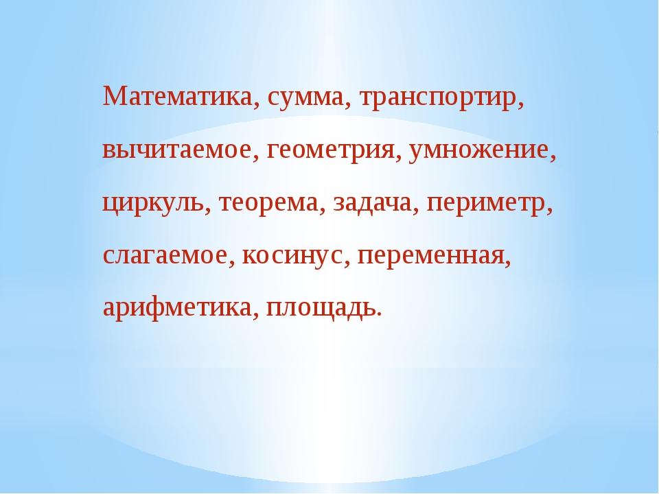 Математика, сумма, транспортир, вычитаемое, геометрия, умножение, циркуль, те...