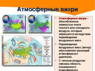 Атмосферные вихри Атмосферные вихри – обособленные замкнутые очаги теплого ил
