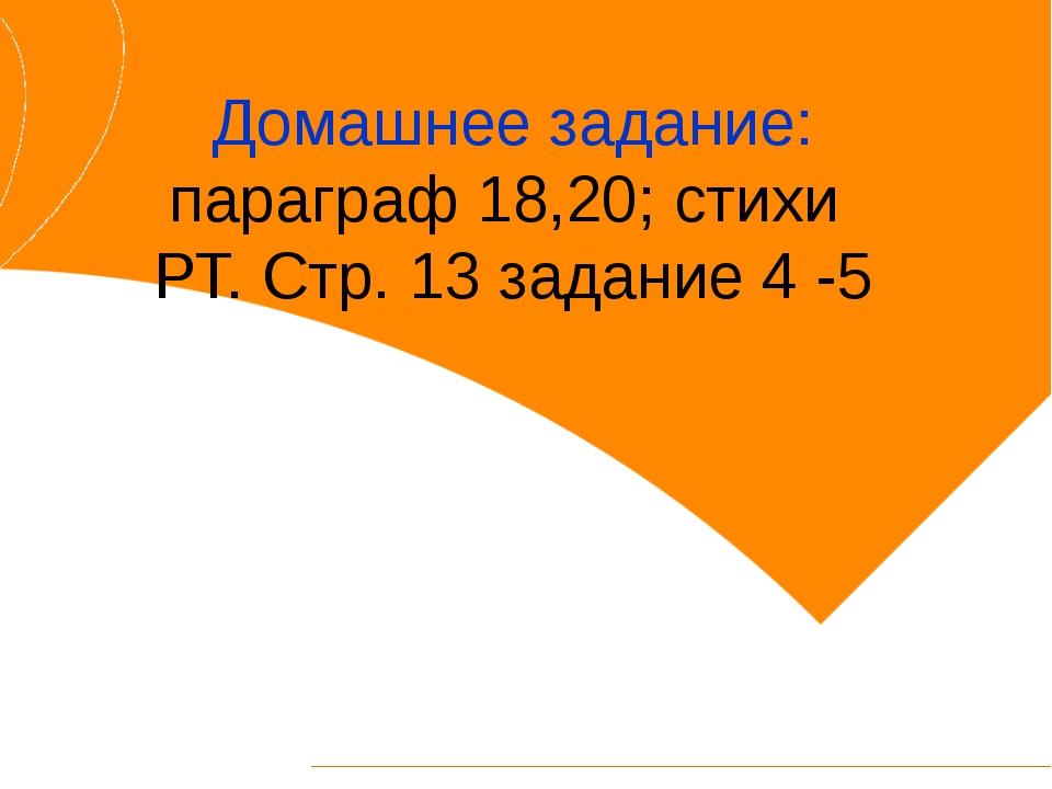 Домашнее задание: параграф 18,20; стихи РТ. Стр. 13 задание 4 -5