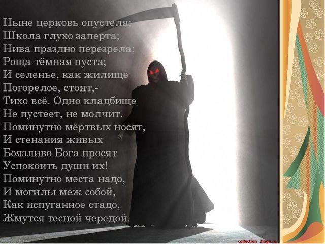 Ныне церковь опустела; Школа глухо заперта; Нива праздно перезрела; Роща тёмн...
