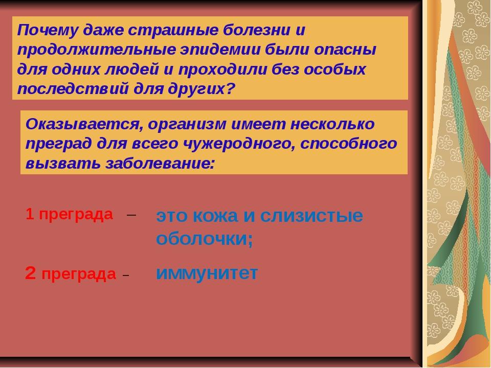 1 преграда – это кожа и слизистые оболочки; 2 преграда – иммунитет Почему да...