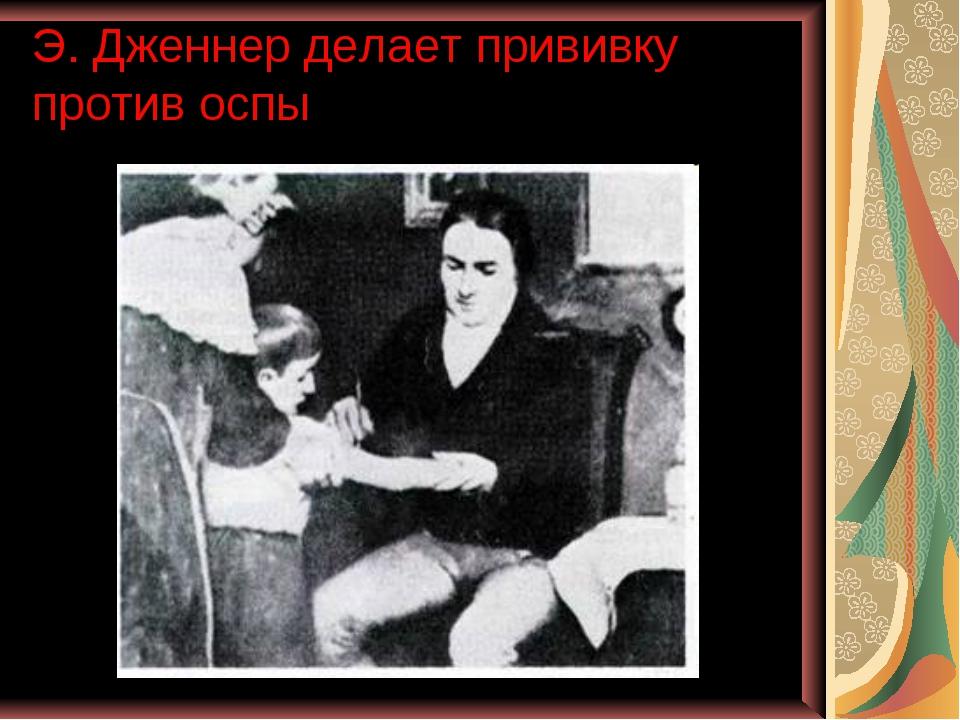 Э. Дженнер делает прививку против оспы