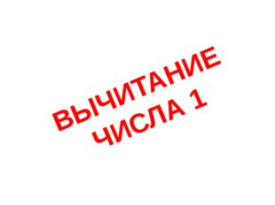 ВЫЧИТАНИЕ ЧИСЛА 1
