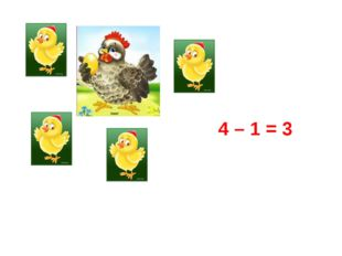 4 – 1 = 3
