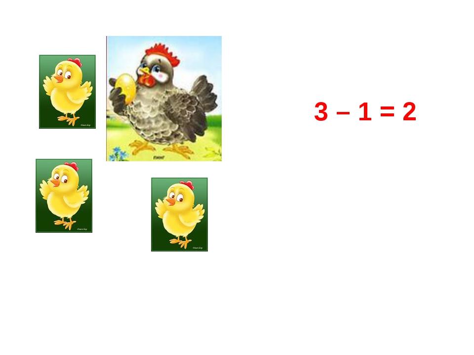 3 – 1 = 2