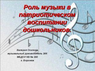 Роль музыки в патриотическом воспитании дошкольников. Валерия Осипова музыкал
