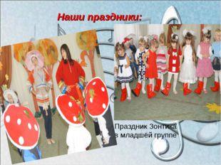 Наши праздники: Праздник Зонтика в младшей группе