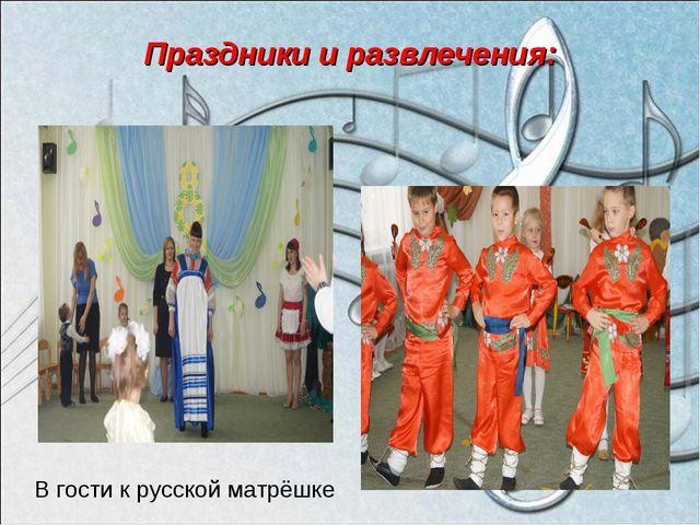 Праздники и развлечения: В гости к русской матрёшке