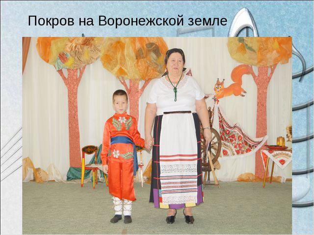 Покров на Воронежской земле