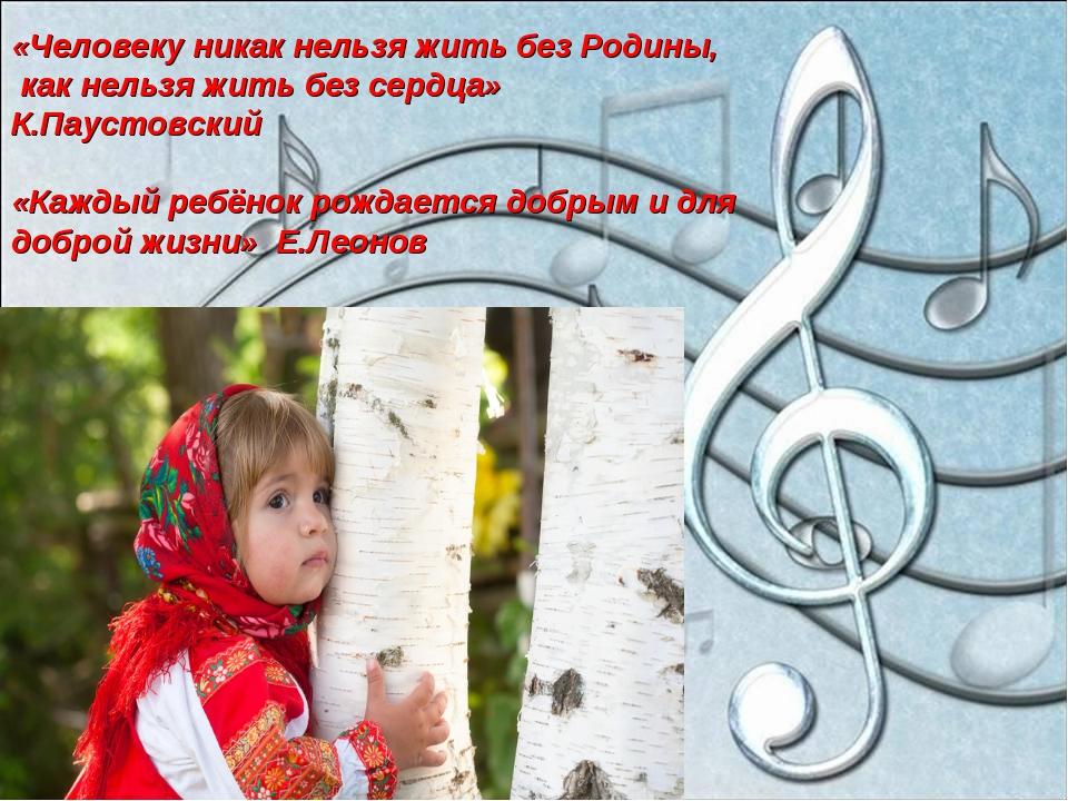 «Человеку никак нельзя жить без Родины, как нельзя жить без сердца» К.Паустов...
