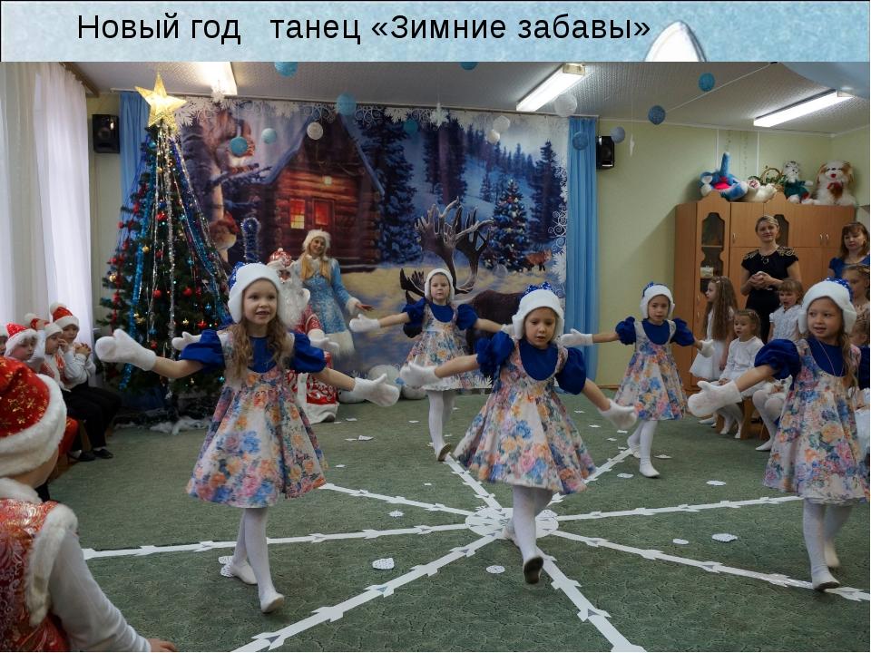 Новый год танец «Зимние забавы»