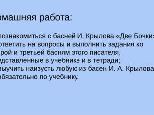 Домашняя работа: а) познакомиться с басней И. Крылова «Две Бочки»; б) ответит