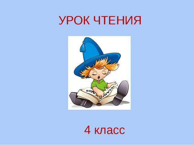 УРОК ЧТЕНИЯ 4 класс