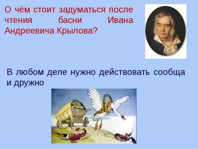 О чём стоит задуматься после чтения басни Ивана Андреевича Крылова? В любом д...