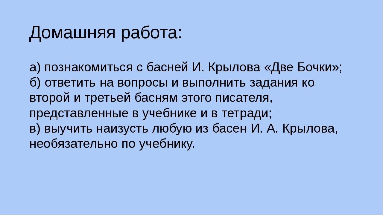 Домашняя работа: а) познакомиться с басней И. Крылова «Две Бочки»; б) ответит...