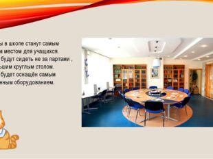 Кабинеты в школе станут самым любимым местом для учащихся. Ученики будут сид