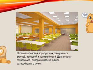 Школьная столовая порадует каждого ученика вкусной, здоровой и полезной едой
