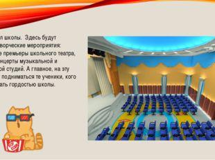 Актовый зал школы. Здесь будут проходить творческие мероприятия: театральные