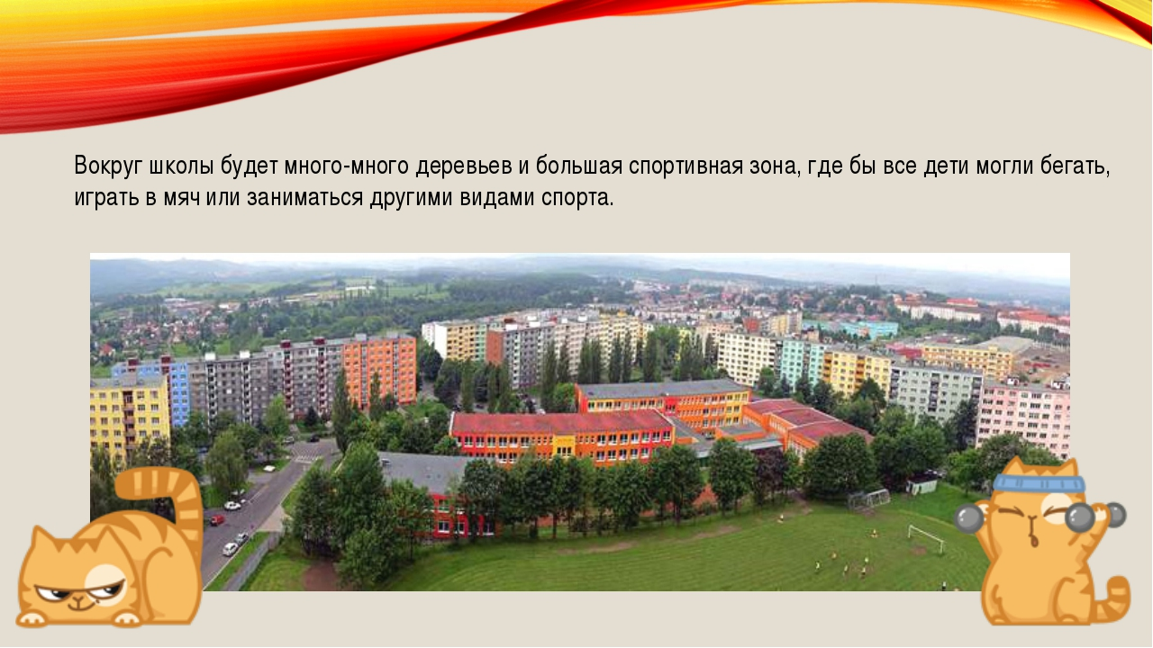Вокруг школы будет много-много деревьев и большая спортивная зона, где бы вс...