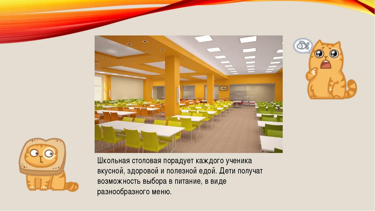 Школьная столовая порадует каждого ученика вкусной, здоровой и полезной едой...