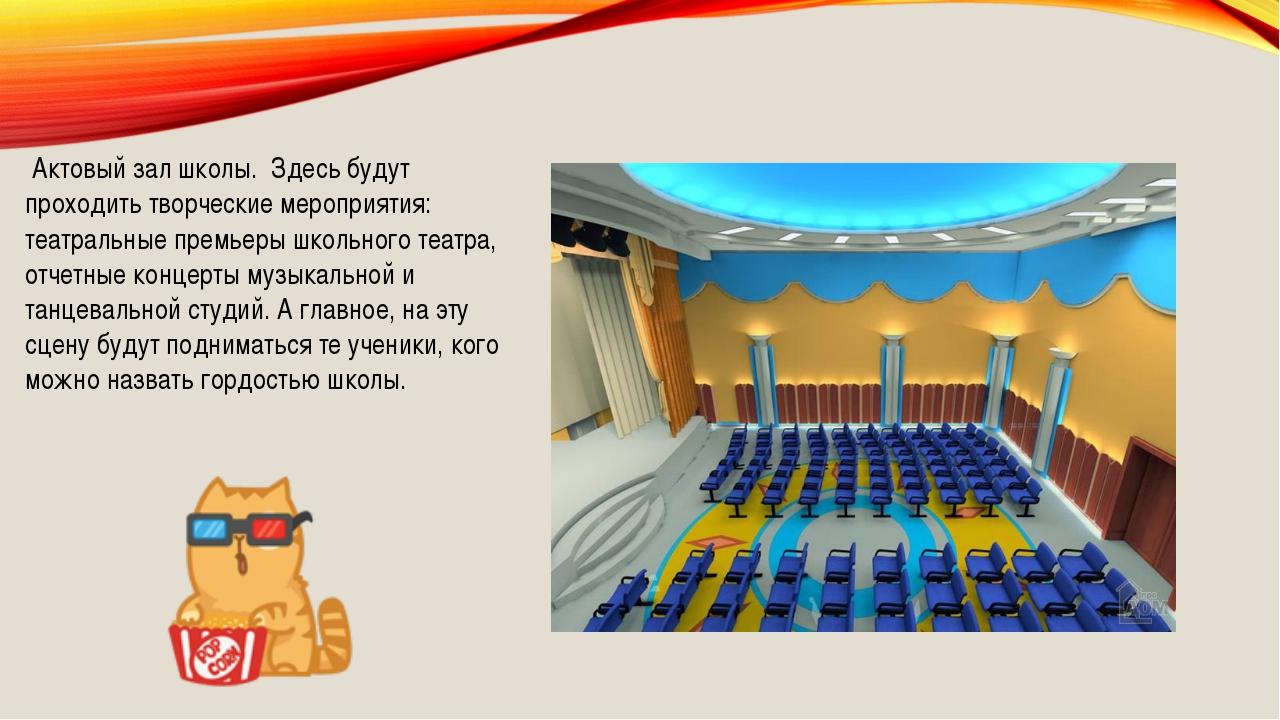 Актовый зал школы. Здесь будут проходить творческие мероприятия: театральные...