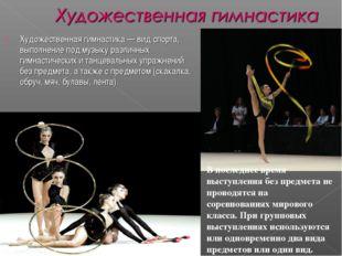 Художественная гимнастика — вид спорта, выполнение под музыку различных гимна