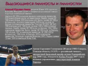 Алексей Юрьевич Немов (родился 28 мая 1976года в пос. Барашево, Мордовия, СС
