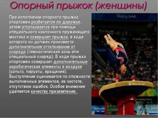 При исполнении опорного прыжка спортсмен разбегается по дорожке, затем отталк