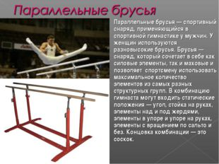 Параллельные брусья— спортивный снаряд, применяющийся в спортивной гимнастик