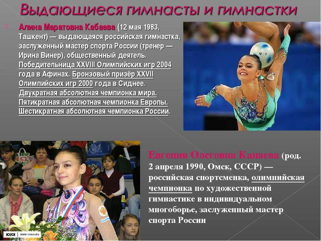 Алина Маратовна Кабаева (12 мая 1983, Ташкент)— выдающаяся российская гимнас...