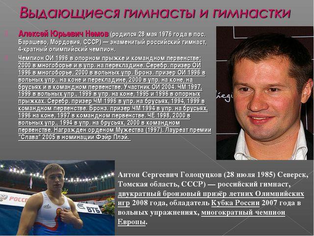 Алексей Юрьевич Немов (родился 28 мая 1976года в пос. Барашево, Мордовия, СС...