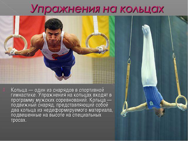 Кольца— один из снарядов в спортивной гимнастике. Упражнения на кольцах вход...