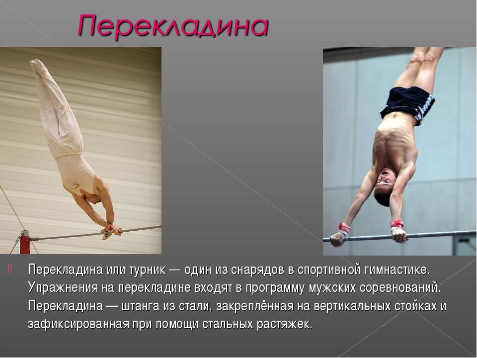 Перекладина или турник— один из снарядов в спортивной гимнастике. Упражнения...