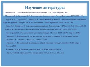 Изучение литературы Дежнякова Н.С. Школьный экологический календарь. - М.: Пр