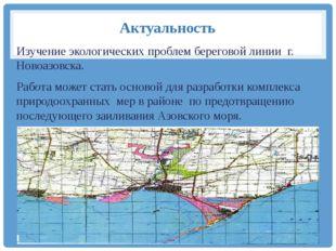 Актуальность Изучение экологических проблем береговой линии г. Новоазовска. Р