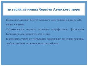 история изучения берегов Азовского моря Начало исследований берегов Азовского