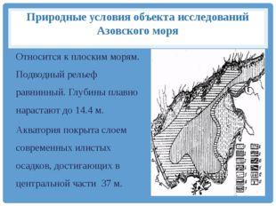 Природные условия объекта исследований Азовского моря Относится к плоским мор