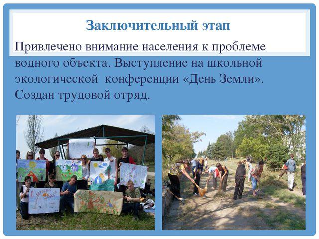 Заключительный этап Привлечено внимание населения к проблеме водного объекта....