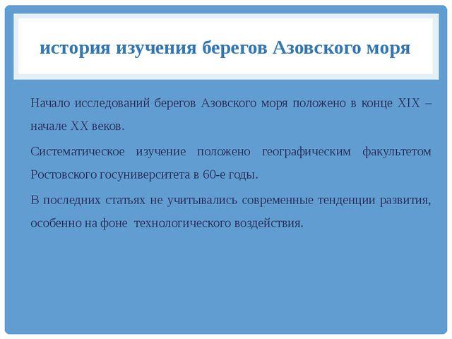 история изучения берегов Азовского моря Начало исследований берегов Азовского...