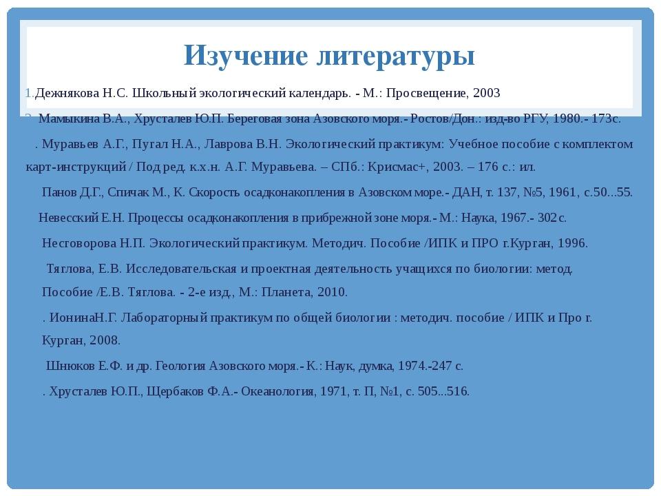 Изучение литературы Дежнякова Н.С. Школьный экологический календарь. - М.: Пр...
