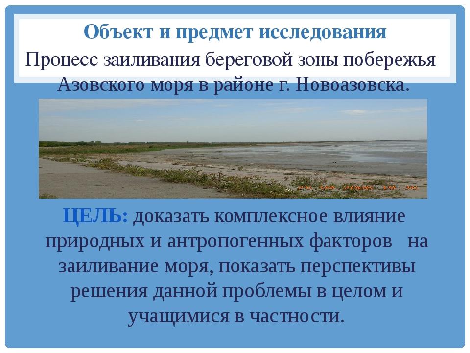 Объект и предмет исследования Процесс заиливания береговой зоны побережья Азо...