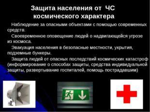 ● Наблюдение за опасными объектами с помощью современных средств. ● Своевреме